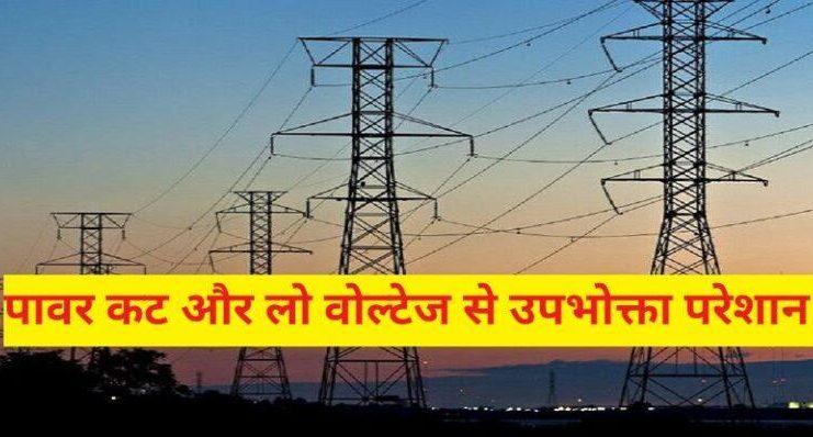 People upset due to power cuts and low voltage in Rajatalab